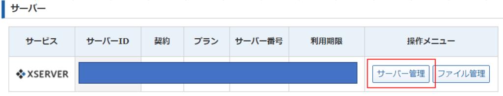 エックスサーバーにログイン後のサーバー管理を開くためのクリック箇所の説明