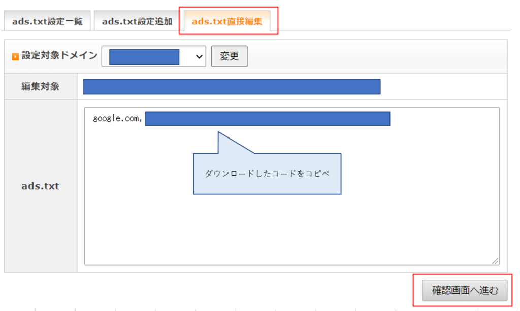 ads.txtファイル内のコード値を張り付けする箇所の説明