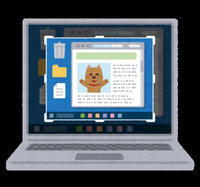 パソコン画面に映る犬