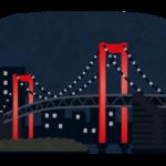 東京アラートのレインボーブリッジ